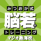 Atami school