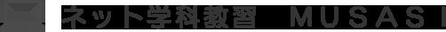 ネット学科教習 MURASI