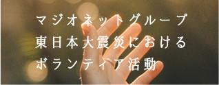 東日本大震災に置けるボランティア