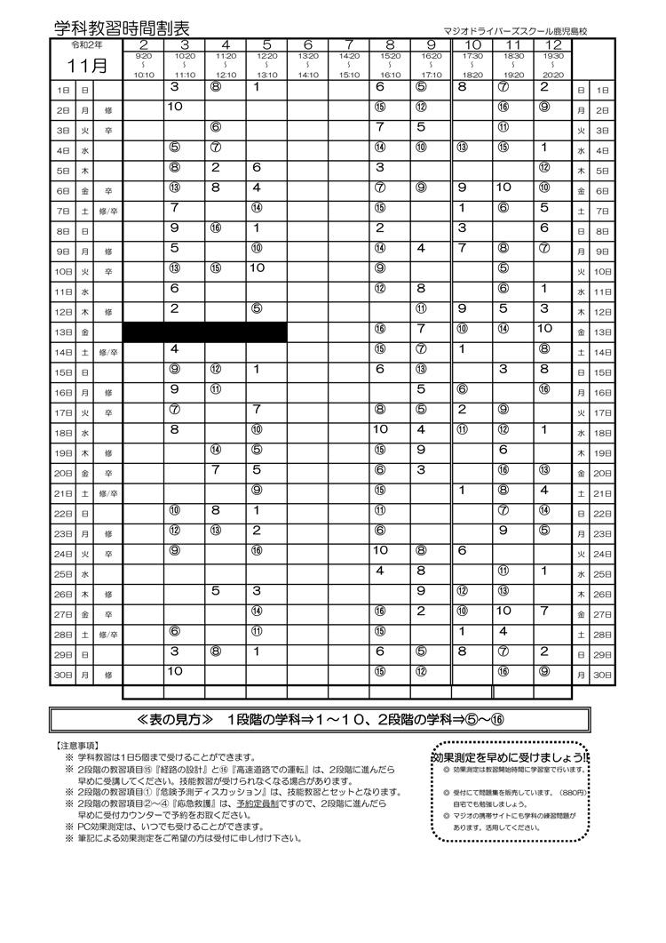 学科時間割表