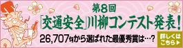 第8回交通安全川柳コンテスト