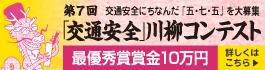 第7回交通安全川柳コンテスト