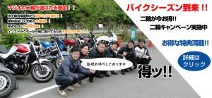 バイクキャンペーン6月