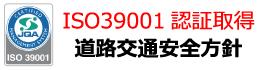 ISO39001-道路交通安全方針