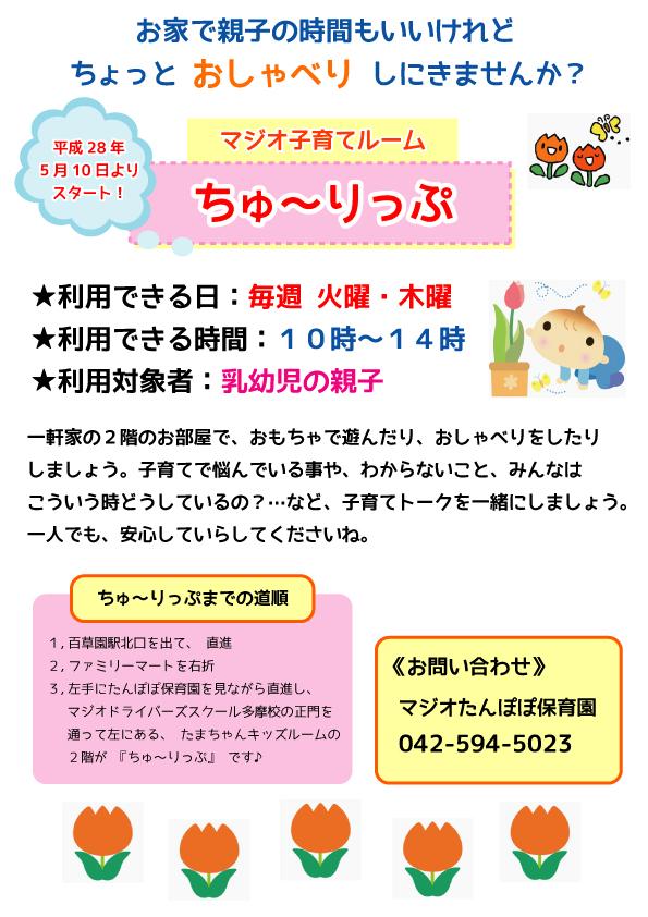 ぷ 多摩 っ 多摩読売写真クラブ(多摩YPC):トップ
